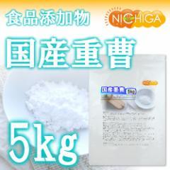 国産重曹 5kg 東ソー製 食品添加物 [02] NICHIGA ニチガ