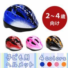 子ども用ヘルメット 子供用ヘルメット キックバイクと同時購入がオススメ 自転車 防災 Airbike