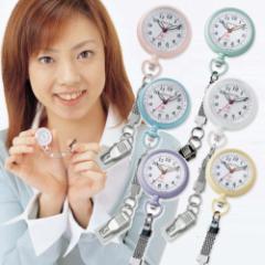 NEWナースウォッチ ナース時計 クリップ時計 看護師 懐中時計 レディース メール便 送料無料
