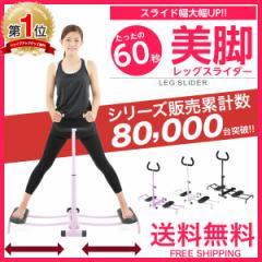 送料無料★美脚 レッグスライダー 脚やせ ダイエット 脚 ダイエット器具 レッグマジック・レッグクイーンではありません