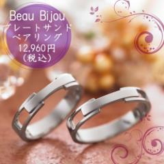 ペアリング ステンレス BB-MS-007P Beau Bijou サージカルステンレス 指輪 7号 9号 11号 13号 15号 17号 19号 21号 金属アレルギーフリー