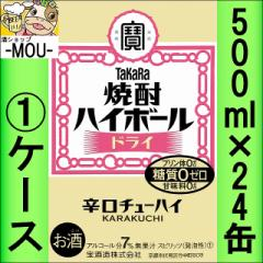 【1ケース】タカラ 焼酎ハイボールドライ 500ml【チューハイ】【スピリッツ】【ゼロ 0】【はいぼーる】