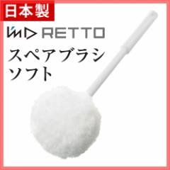 RETTO レットー スペアブラシ ソフト トイレブラシ トイレ用品 シンプル おしゃれ 日本製 Im D アイムディー