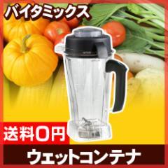 【送料無料】【ミキサー】バイタミックス Vitamix ウェットコンテナ 2.0リットル 2.0L 交換品 正規品