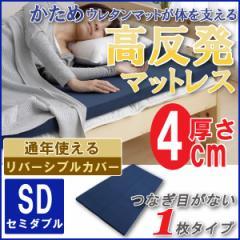 マットレス 高反発 セミダブル 厚さ4cm かため SD 布団 ベッド MAK4-SD ネイビー 固め 硬め 固綿 寝具 リバーシブルカバー 圧縮梱包 アイ