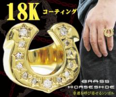 18KゴールドコーティングホースシューリングCZ05号・07号・09号・11号・13号・15号・17号・19号・21号・23号・25号【メイン】