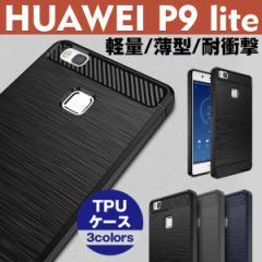 HUAWEI P9 liteケースカバー TPUケース 耐衝撃 カバー スマホケース 薄型 軽量 送料無料