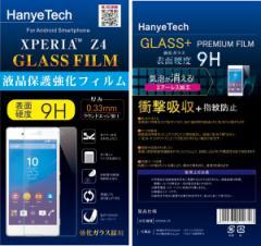 送料無料 Xperia Z4用強化ガラス液晶保護フィルム スマートフォン ガラスフィルム ラウンドエッジ加工 硬度9H