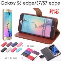 送料無料Galaxy  S6 edge  Galaxy S7 S7 edge 手帳型 レザー ケース ギャラクシーs6エッジ SC-04G SCV31 カバー