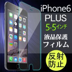 感謝セール 激安送料無料 iPhone 6 Plus 5.5インチ用液晶保護フィルム 反射防止