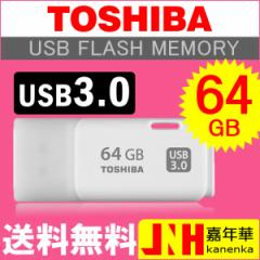 送料無料  USBメモリ 64GB 東芝 TOSHIBA USB3.0  海外パッケージ品