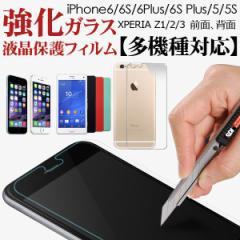 送料無料 iPhone6/6s 6plus/6sPlus SE/5/5S/5CXperiaZ1/Z2/Z3/Z4/Z5 Galaxy S6強化ガラスフィルム前面背面保護