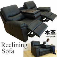 【送料無料】リクライニングソファ 2色 革張り 合成皮革 テーブル付 モーションソファ 電動リクライニングソファ 3人掛け 3Pソファ★ik20