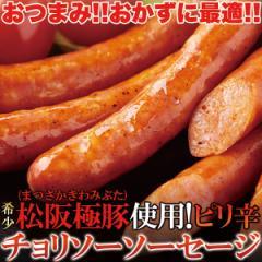 800円オフクーポン使える!松阪極豚チョリソーソーセージ/冷凍A
