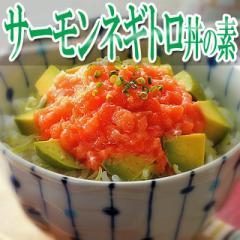 800円オフクーポン使える!サーモンネギトロ(サーモンのすき身)丼の素5人前/さーもんねぎとろ/鮭/トラウトサーモン/冷凍A