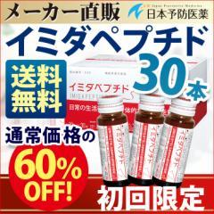 イミダペプチド ドリンク イミダゾールジペプチド イミダゾールペプチド 飲料30本 通常価格より60%OFF! 日本予防医薬 送料無料 通販