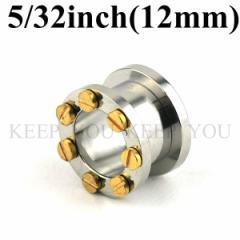 メール便 送料無料 フレッシュトンネル GOLDボルト ネジ 5/32inch(12mm) ステンレス316L【ボディピアス ボディーピアス】 12ミリ ┃