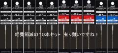 三菱鉛筆 ジェットストリーム PRIME用 替え芯 SXR-200-07/0.7mm組合せ自由(黒・赤・青)セット 送料無料