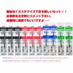 三菱鉛筆 ジェットストリーム 多色ボールペン  SXR-80-07/0.7mm 替芯 組合せ自由10本セット(黒・赤・青・緑)【送料無料】