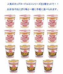 日清食品  カップヌードル ミニシリーズ 2種類セット(15食入り)【税・送込】