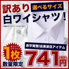 【訳ありワイシャツ】8サイズから選べる 長袖 &半袖 白 ワイシャツ/ kr-design