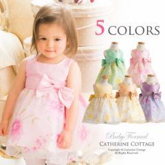ベビードレス フォーマル 子供 ドレス こども服 女の子 花柄オーガンジードレス ドレス 結婚式 [YUP12] CC0399 [セール 返品不可]
