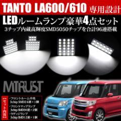 保証付 SMD LED ルームランプセット タント&タントカスタム LA600S LA610S 前期 後期 3チップSMD96連搭載 SMD96連 ホワイト エムトラ