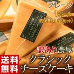 スイーツ ケーキ 訳あり 70%以上ナチュラルチーズ使用!!  濃厚『クラシックチーズケーキ』 プレーン 1ホール(10カット) 冷凍 送料無料