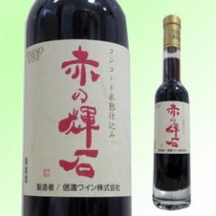【国産ワイン 日本ワイン】信濃ワイン 赤の輝石200ml  ☆ 長野県産コンコード100%使用の 日本ワイン トロリとした甘口
