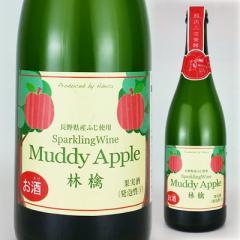【国産ワイン 日本ワイン】スパークリングワイン マディ アップル(白・辛口) 750ml  ☆長野産りんごを使用。お花以外のギフトに