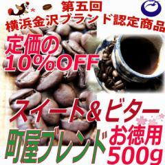 【レギュラーコーヒー】町屋ブレンド お徳用500g/スイート&ビター/深煎りの味わい/エスプレッソやラテ・アイスにも