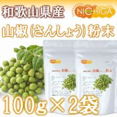 和歌山県産山椒粉末 100g×2袋 さんしょう粉末 [02]