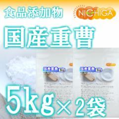 国産重曹 5kg×2袋 東ソー製 食品添加物 [02] NICHIGA ニチガ