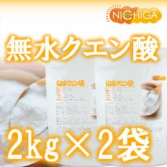 無水クエン酸 2kg×2袋 食品添加物 [02] NICHIGA ニチガ