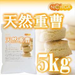 天然重曹 5kg 食品添加物 [02] NICHIGA ニチガ