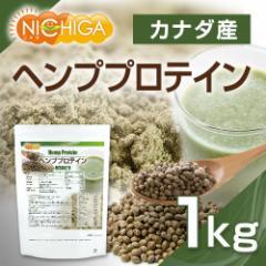 ヘンププロテイン 1kg Hemp Protein [02] NICHIGA ニチガ