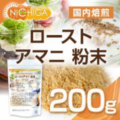 ローストアマニ 粉末 国内焙煎 200g 【メール便選択で送料無料】 [03] NICHIGA ニチガ