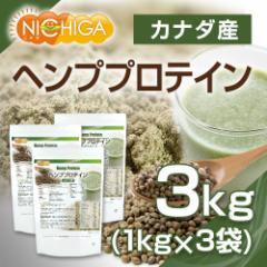 ヘンププロテイン 1kg×3袋 【送料無料】 Hemp Protein [02] NICHIGA ニチガ