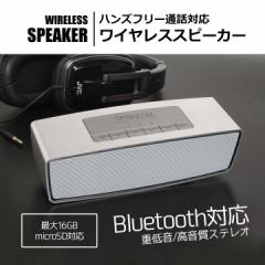 激安! Bluetooth スピーカー ステレオ 重低音 microSD対応 ハンズフリー通話 有線接続対応 ブルートゥース BTBS815
