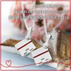 ペアネックレス 2本セット カップル お揃い 送料無料 人気ブランド LOVE of DESTINY 運命の愛 lod-011