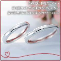 ペアリング 2本セット シンプル お揃い シルバー LOVE of DESTINY 運命の愛ラウンドlod-002p