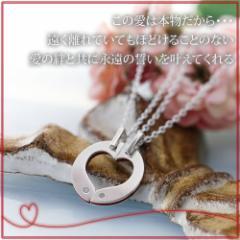 ペアネックレス 2本セット カップル お揃い 送料無料 人気ブランド LOVE of DESTINY 運命の愛 lod-014