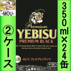 【2ケース】サッポロ ヱビス プレミアムブラック 350ml【ビール】【エビス えびす】【ebisu】【黒】