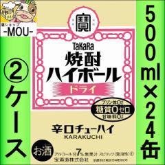 【2ケース】タカラ 焼酎ハイボールドライ 500ml【チューハイ】【スピリッツ】【ゼロ 0】【はいぼーる】
