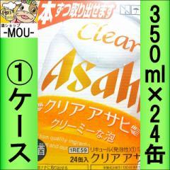 【1ケース】クリアアサヒ 350ml【新ジャンル 第三ビール】【クリア3501 クリア1】