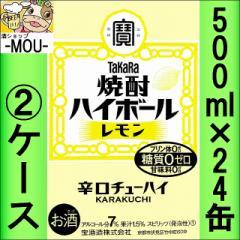 【2ケース】タカラ 焼酎ハイボールレモン 500ml【チューハイ】【スピリッツ】【ゼロ 0】【はいぼーる】