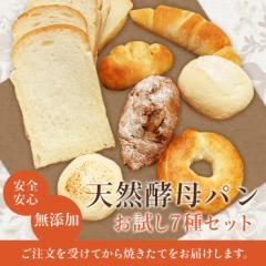 送料無料 無添加 天然酵母 お試しセット食パン ノアレザン ベーグル フランスバター ハイジの白パン 焼あんぱん クリームパン (smp)