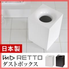 ゴミ箱 I'm D アイムディー RETTO レットー ダストボックス ごみ箱 トラッシュボックス 卓上サイズ 洗面小物 日本製