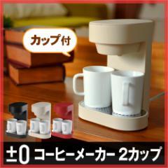 ◆送料無料◆±0 プラスマイナスゼロ コーヒーメーカー 2カップ XKC-V110 カップ付き キッチン家電