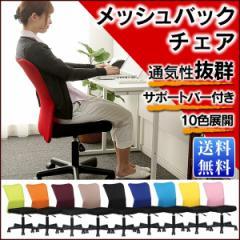 【タイムセール】オフィスチェア パソコンチェア 椅子 背もたれ いす イス チェア チェアー オフィス メッシュバック H-298F 送料無料
